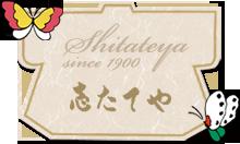 成人式 振袖レンタル&販売【志たてや】/三重県菰野町の呉服屋